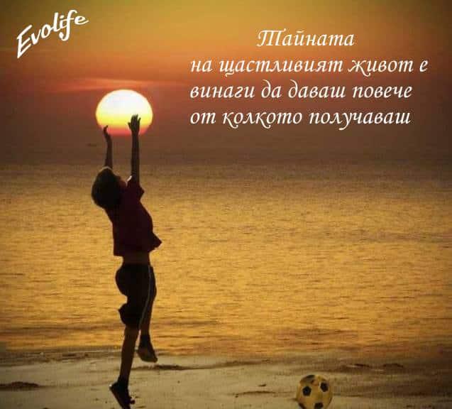 evolife.bg-davai-bez-da-ochakvash-v-zamqna