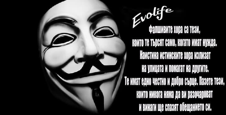 evolife.bg-falshivite-hora