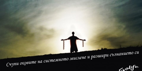 schupi-okovite-na-sistemnoto-mislene-i-razshiri-suznanieto-si-evolife.bg