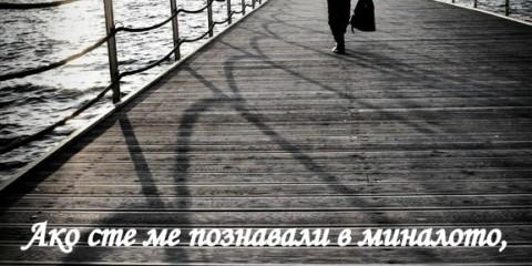 az-ne-sum-sushtiqt-chovek-evolife.bg