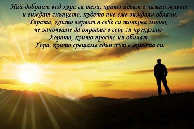nai-dobriqt-vid-hora-evolife.bg