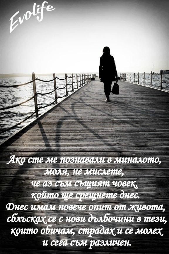 az-ne-sum-sushtiqt-chovek-evolife.bg-min