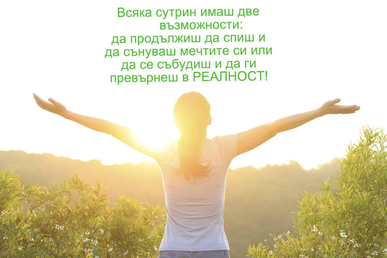 cenni-misli-za-vsqka-sytrin-evolife.bg-min.jpg