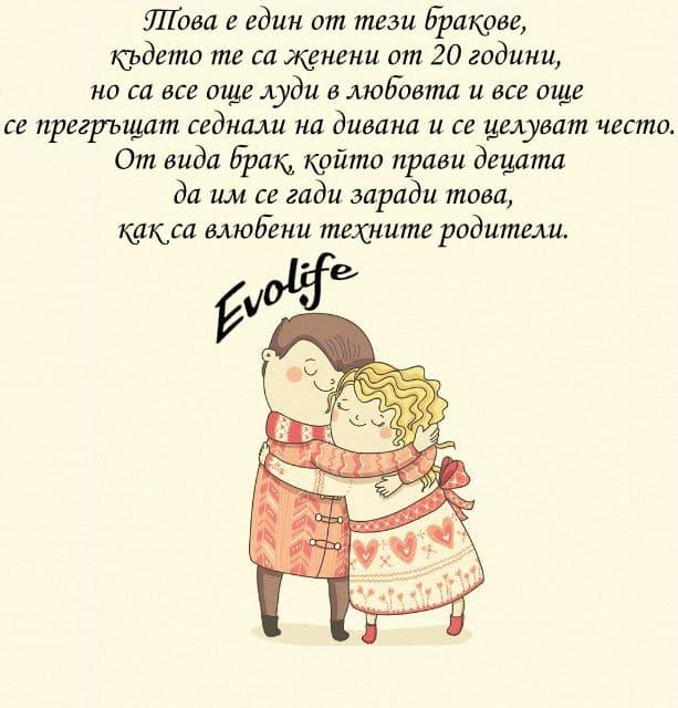 da-si-lud-v-lubovta-evolife.bg-min