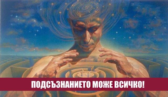 nasheto-podsuznanie-moje-vsichko-evolife.bg