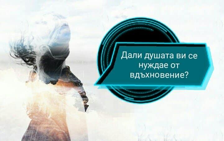 dali-vashata-dysha-se-nyjdae-ot-vdyhnovenie
