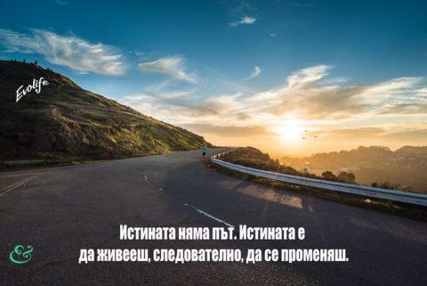 evolife-vdahnovenie-change-life