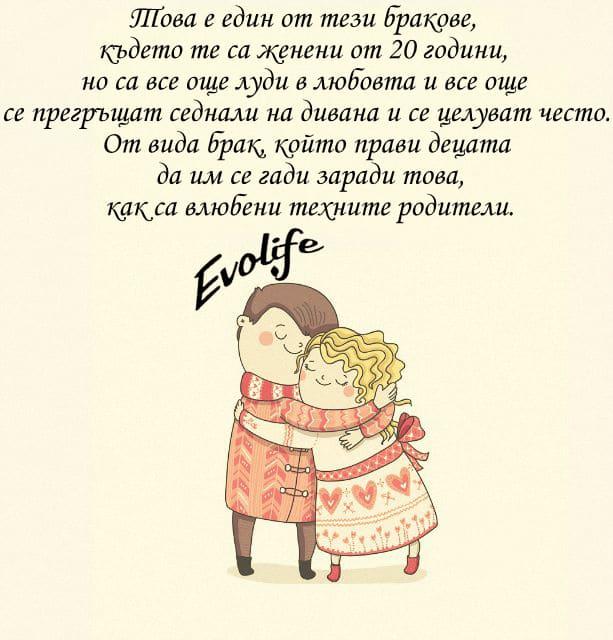 da-si-lud-v-lubovta-evolife.bg
