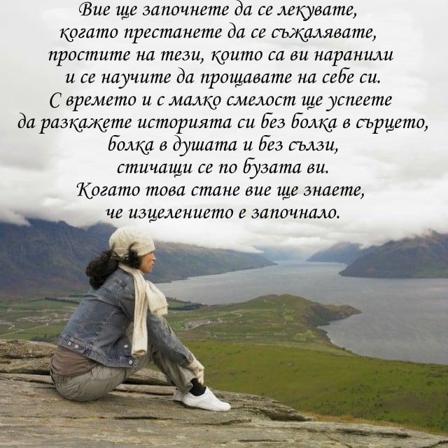 kak-da-izlekuvame-surceto-i-dushata-evolife.bg