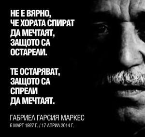 proshtalnoto-pismo-na-marquez-evolife.bg