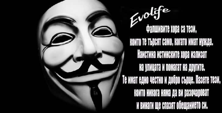evolife.bg-falshivite-hora-min