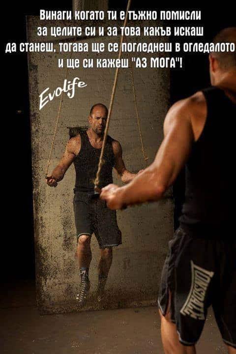evolife.bg-motivation-min